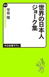 世界の日本人ジョーク集 (中公新書ラクレ)