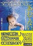 ママは育児にあわてない―たぬき先生の子育てライブ相談室 (ぶんか社文庫)