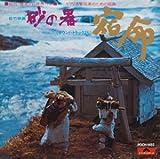 砂の器 サウンドトラックより ピアノと管弦楽のための組曲「宿命」