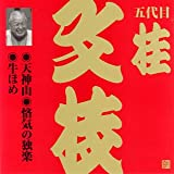 ビクター落語 上方篇 桂文枝(1)