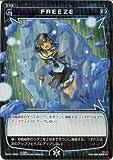 FREEZE(フリーズ)(パラレル) ウィクロス サーブドセレクター(WX-01)/シングルカード