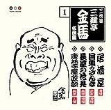三代目 三遊亭金馬 名演集 1 居酒屋/目黒のさんま/長屋の花見/唐茄子屋政談