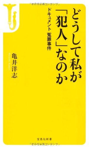 どうして私が「犯人」なのか ~ドキュメント冤罪事件 (宝島社新書)