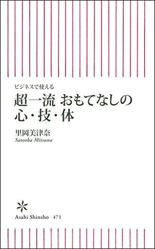 ビジネスで使える 超一流 おもてなしの心・技・体 (朝日新書)