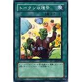 遊戯王カード 【 トークン収穫祭 】 EE1-JP203-N 《エキスパートエディション1》