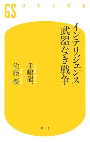 インテリジェンス 武器なき戦争 手嶋 龍一 (著), 佐藤 優 (著)