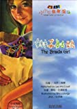 img - for The Braids Girl (Chicken Soup for the Soul, Chinese-English Edition) book / textbook / text book