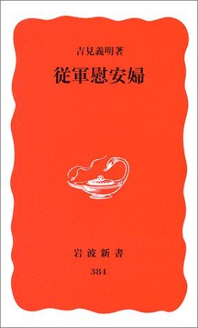 従軍慰安婦 (岩波新書)