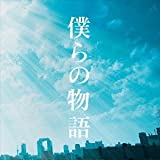 僕らの物語(初回限定盤)(DVD付)
