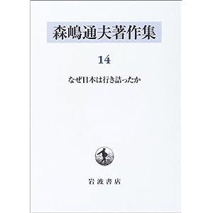 森嶋通夫著作集〈14〉なぜ日本は行き詰ったか