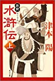 新釈 水滸伝〈上〉 (角川文庫)