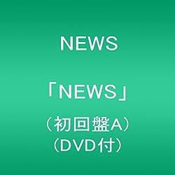 「NEWS」(初回盤A)(DVD付)