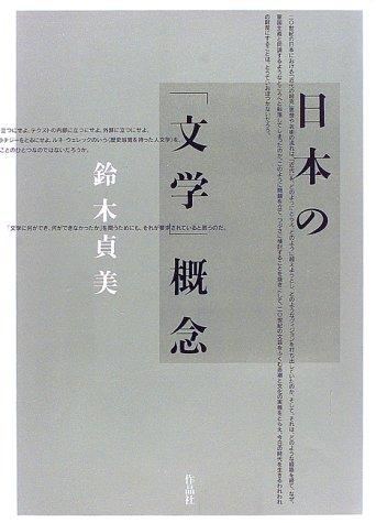日本の「文学」概念