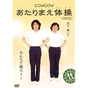 COWCOW あたりまえ体操(DVD+CD)
