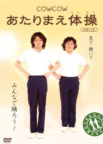 COWCOW ������ޤ�����(DVD+CD)