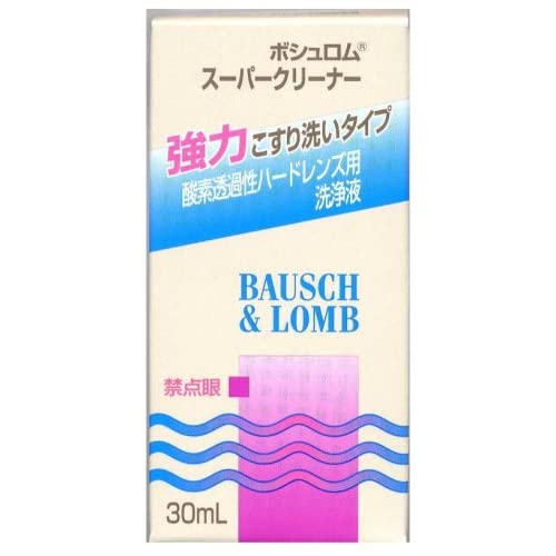 ボシュロム スーパークリーナー 洗浄液(ハード用) 30ml