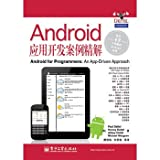 img - for Android Application Development Case refined solution book / textbook / text book