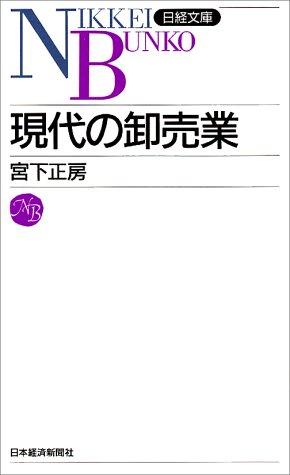 現代の卸売業 (日経文庫)