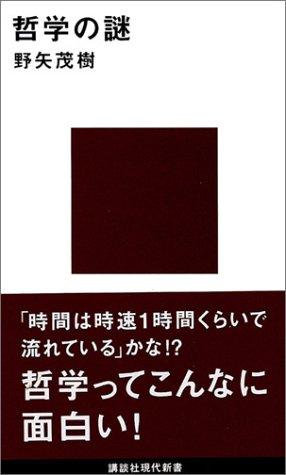 哲学の謎 (講談社現代新書)