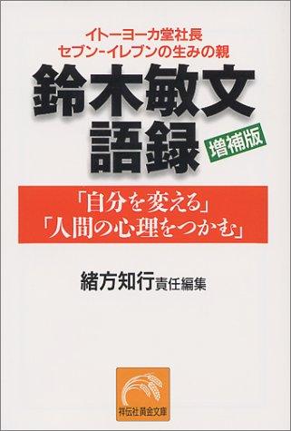 鈴木敏文語録―「自分を変える」「人間の心理をつかむ」 (ノン・ポシェット)