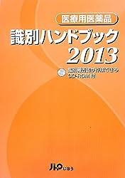 医療用医薬品識別ハンドブック<2013年版>