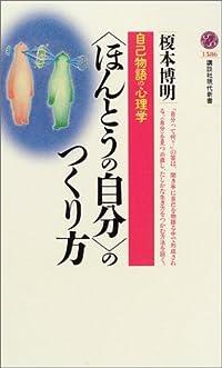 <ほんとうの自分>のつくり方 (講談社現代新書)