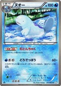 carta-di-pokemon-nuo-u-pmbw8-rn011-u-leiden-nocca-di-registrazione