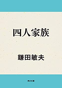四人家族 角川文庫
