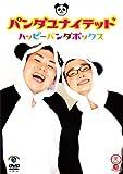 ハッピーパンダボックス [DVD]