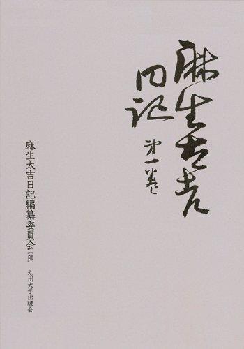 麻生太吉日記 第1巻