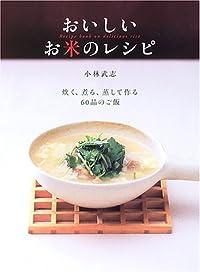 おいしいお米のレシピ―炊く、煮る、蒸して作る60品のご飯 (Daily Cooking)