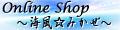 Online Shop~ 海風☆みかぜ~ ☆迅速発送・丁寧梱包☆ ~ご満足いただける商品提供を目指します!~