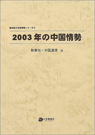 2003年の中国情勢