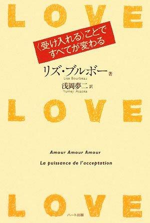 LOVE LOVE LOVE (ラブ・ラブ・ラブ)〈受け入れる〉ことですべてが変わる