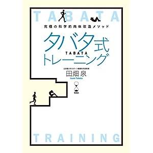 ▶︎タバタ式トレーニング の購入はこちら♩