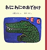 わにわにのおでかけ (幼児絵本シリーズ)