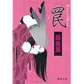 罠―虜われの美猫たち (徳間文庫)