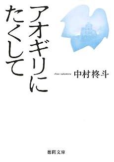 アオギリにたくして (徳間文庫)
