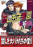 おしおき学園 (JUNEコミックス ピアスシリーズ)