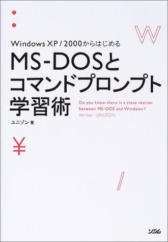 MS‐DOSとコマンドプロンプト学習術―WindowsXP/2000からはじめる