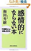 #6: 感情的にならない本 (WIDE SHINSHO203) (ワイド新書) (新講社ワイド新書)