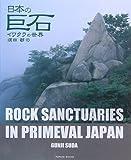 日本の巨石 イワクラの世界