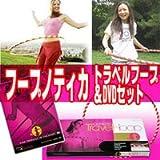 フープノティカ トラベルフープ DVD付 ピンク×ゴールド