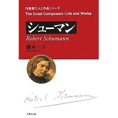 作曲家◎人と作品シリーズ 藤本一子著『シューマン』の商品写真