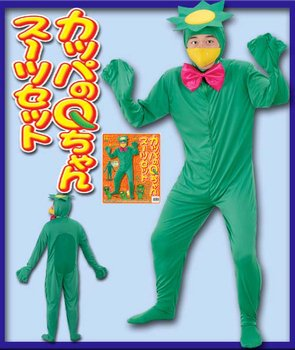 カッパのQちゃんスーツセット(蝶ネクタイ付)