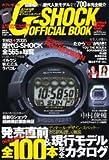 Gショックオフィシャルブック—カシオ公認 (Gakken Mook)
