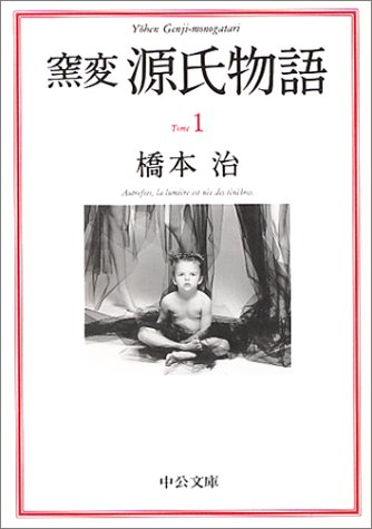 窯変 源氏物語〈1〉