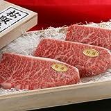 松阪牛イチボステーキギフト100g 3枚セット