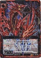 ゼクス ZX(10)赤 剛腕斬刃オリハルコンティラノ(SR)(B10-010)