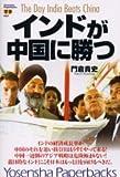 インドが中国に勝つ (洋泉社ペーパーバックス)